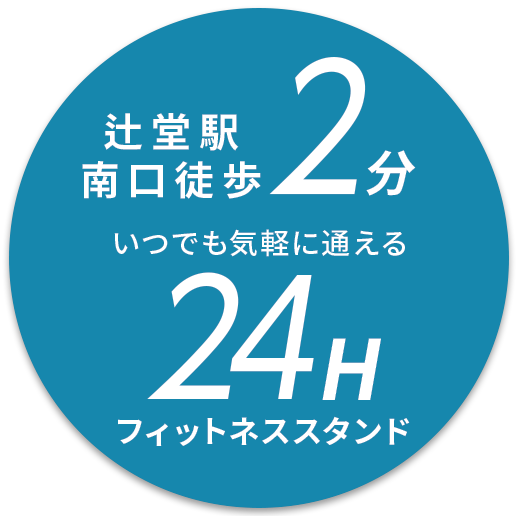 辻堂駅南口徒歩2分24Hフィットネススタンド